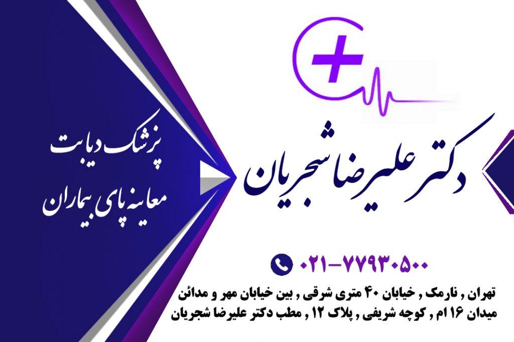 دکتر علیرضا شجریان در تهران