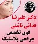 دکتر علیرضا فدائی نائینی فوق تخصص جراحی پلاستیک در رشت