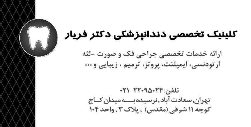 کلینیک تخصصی دندانپزشکی دکتر فریار در تهران