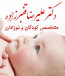 دکتر علیرضا قنبرزاده در دزفول