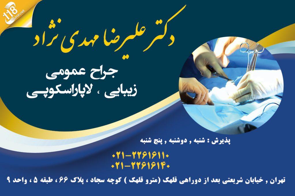 دکتر علیرضا مهدی نژاد در تهران