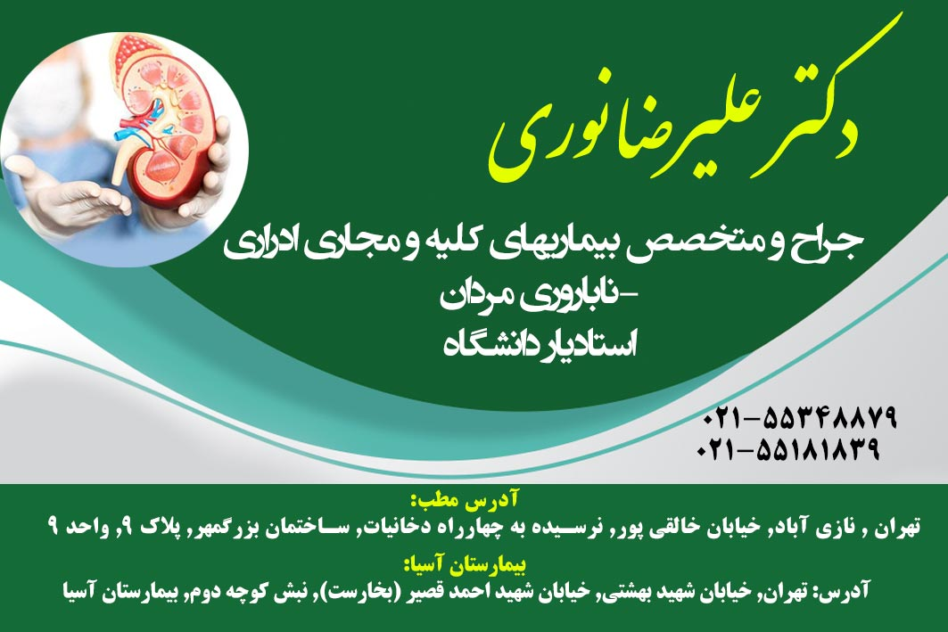 دکتر علیرضا نوری در تهران