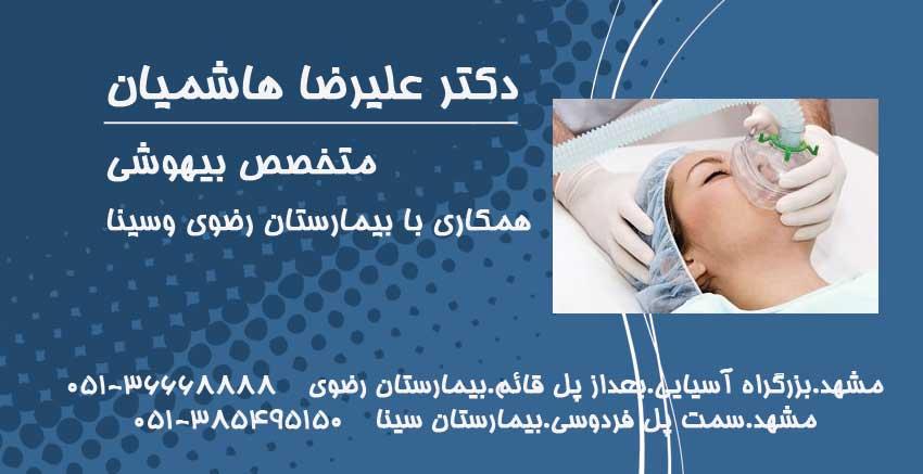 دکتر علیرضا هاشمیان در مشهد