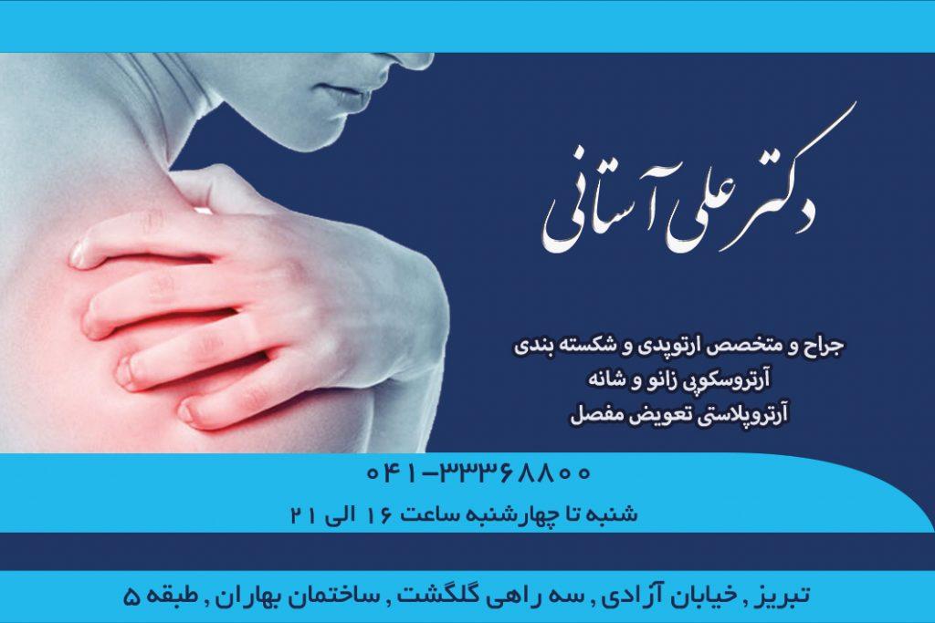 دکتر علی آستانی در تبریز