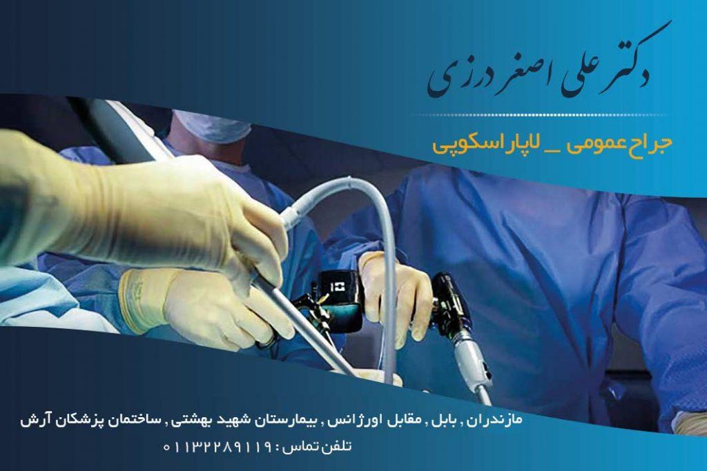دکتر علی اصغر درزی در بابل