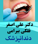 دندانپزشک دکتر علی اصغر فلکی بیرامی