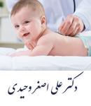 دکتر علی اصغر وحیدی در کرماندکتر علی اصغر وحیدی در کرمان