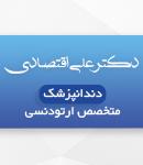 دکتر علی اقتصادی در تهران