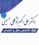 دکتر علی اکبر توکلی حسینی در یزد