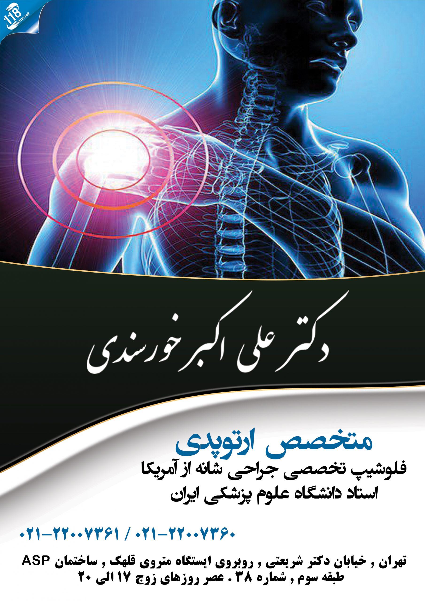 دکتر علی اکبر خورسندی در تهران