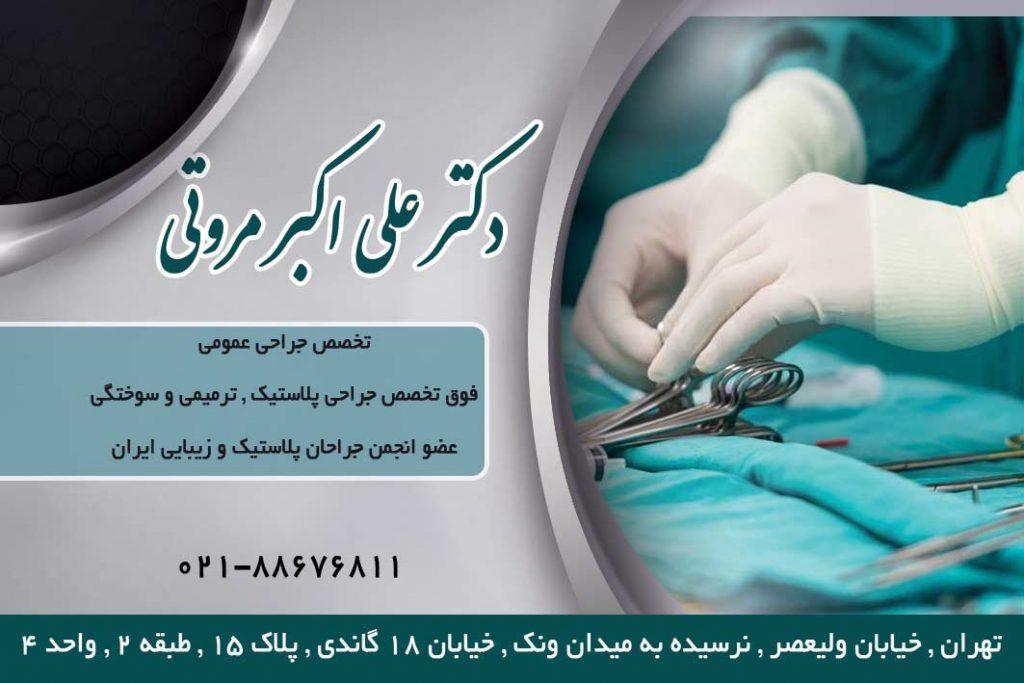دکتر علی اکبر مروتی شریف آبادی در تهران