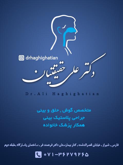 دکتر علی حقیقتیان در شیراز