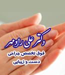 دکتر علی رادمهر در شیراز