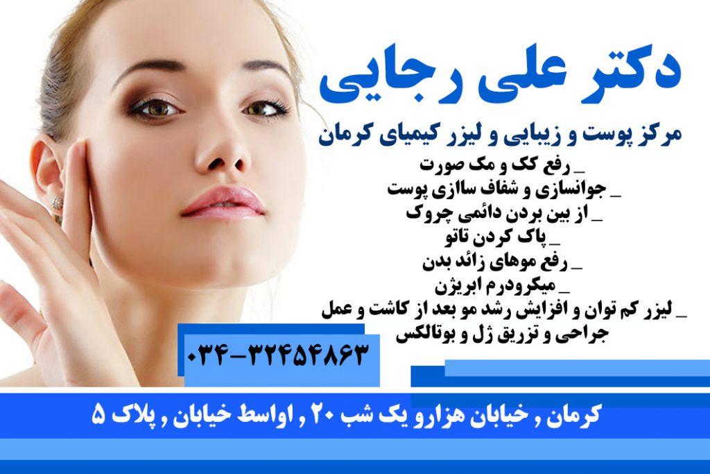 دکتر علی رجایی در کرمان