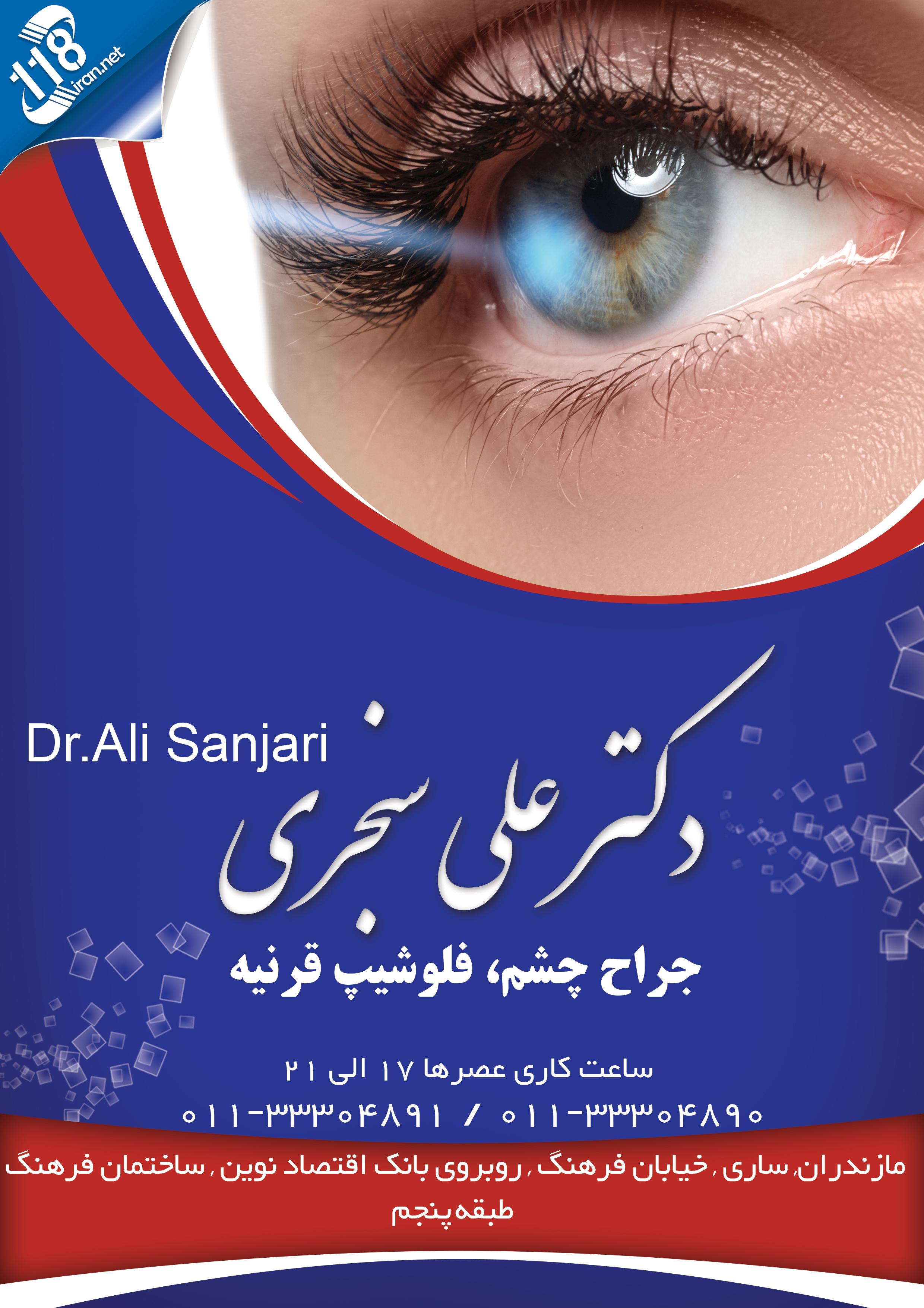 دکتر علی سنجری در ساری