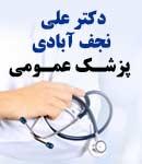 دکتر علی نجف آبادی در شیراز