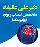 دکتر علی عالیشاه در ساری