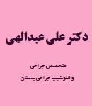 دکتر علی عبدالهی در تهران