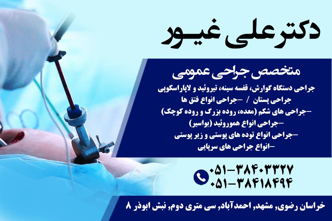 دکتر علی غیور در مشهد