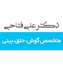 دکتر علی فتاحی در تهران