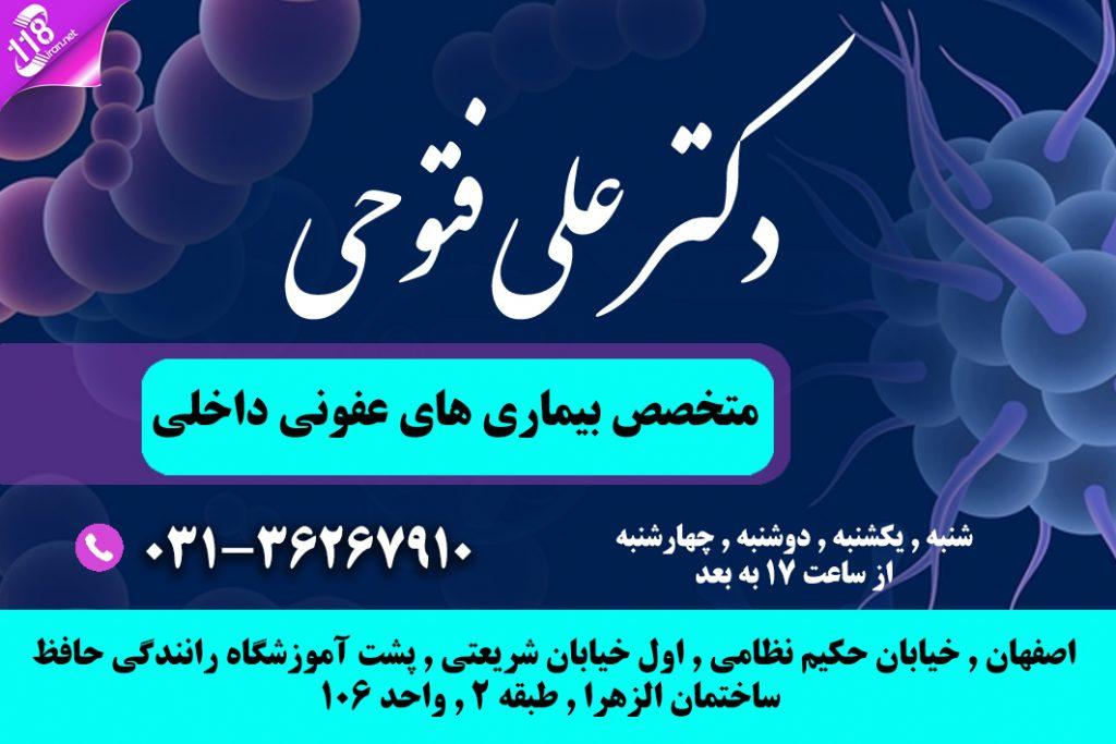 دکتر علی فتوحی در اصفهان