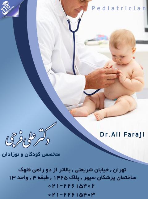 دکتر علی فرجی در تهران