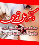دکتر علی قمری در تهران