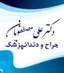 دکتر علی مصطفویان در بابل