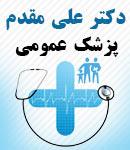 دکتر علی مقدم در شهریار