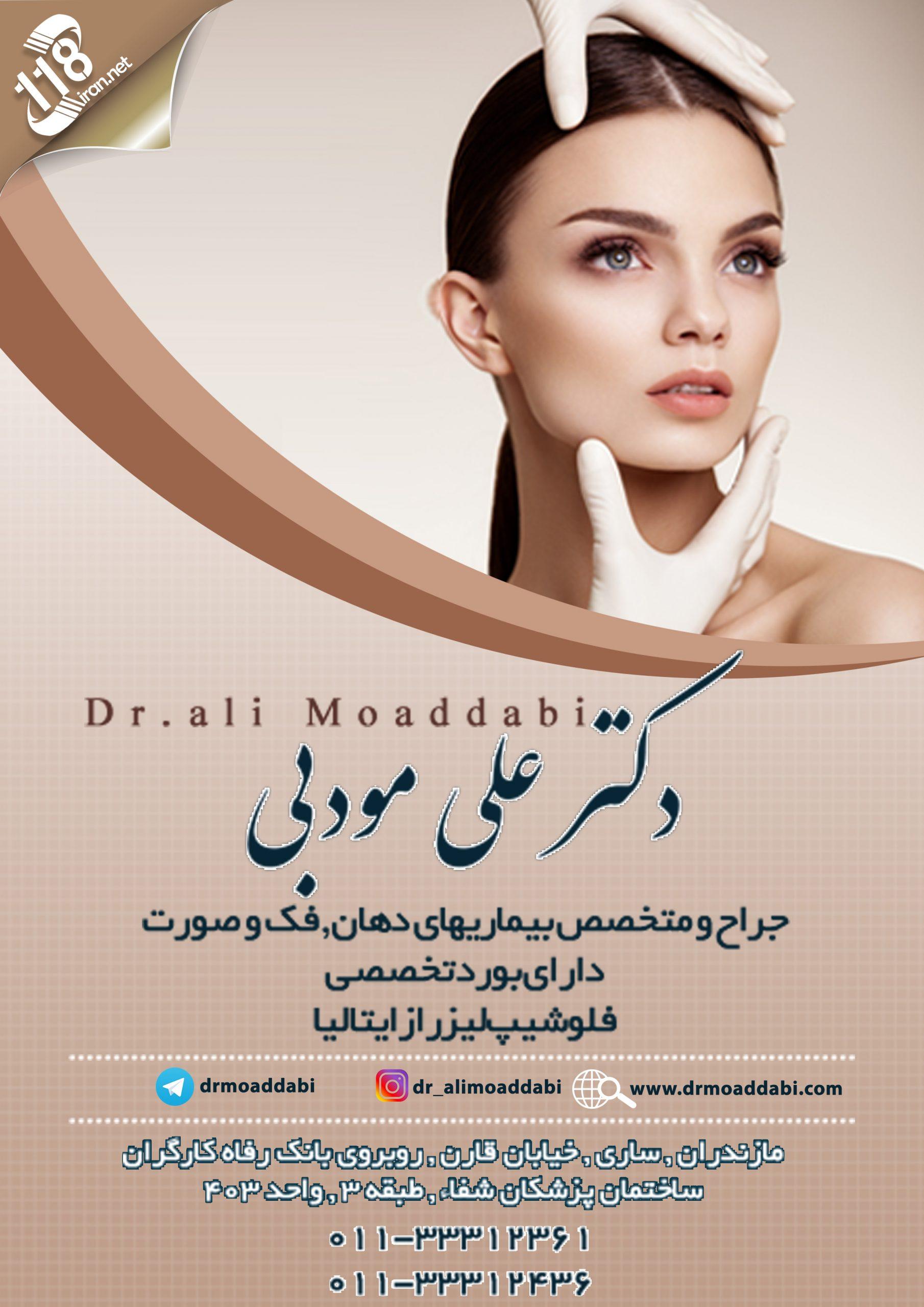 دکتر علی مودبی