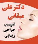 دکتر علی میقانی در تهران