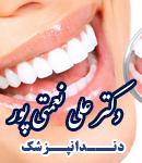 دکتر علی نعمتی پور در شیراز