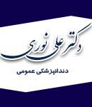 دکتر علی نوری در کرج