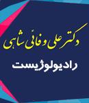 دکتر علی وفائی شاهی در یزد