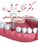 دکتر غزال آرش راد در تهران