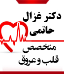 دکتر غزال حاتمی در پاکدشت