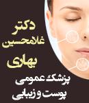دکتر غلامحسین بهاری در کازرون