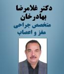 دکتر غلامرضا بهادرخان در مشهد