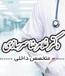 دکتر غلامرضا سرسازی در بهبهان