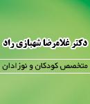 دکتر غلامرضا شهبازی راد در تهران