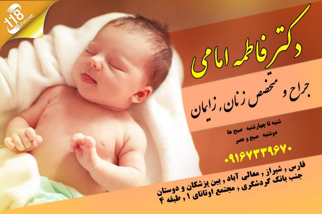 دکتر فاطمه امامی در شیراز