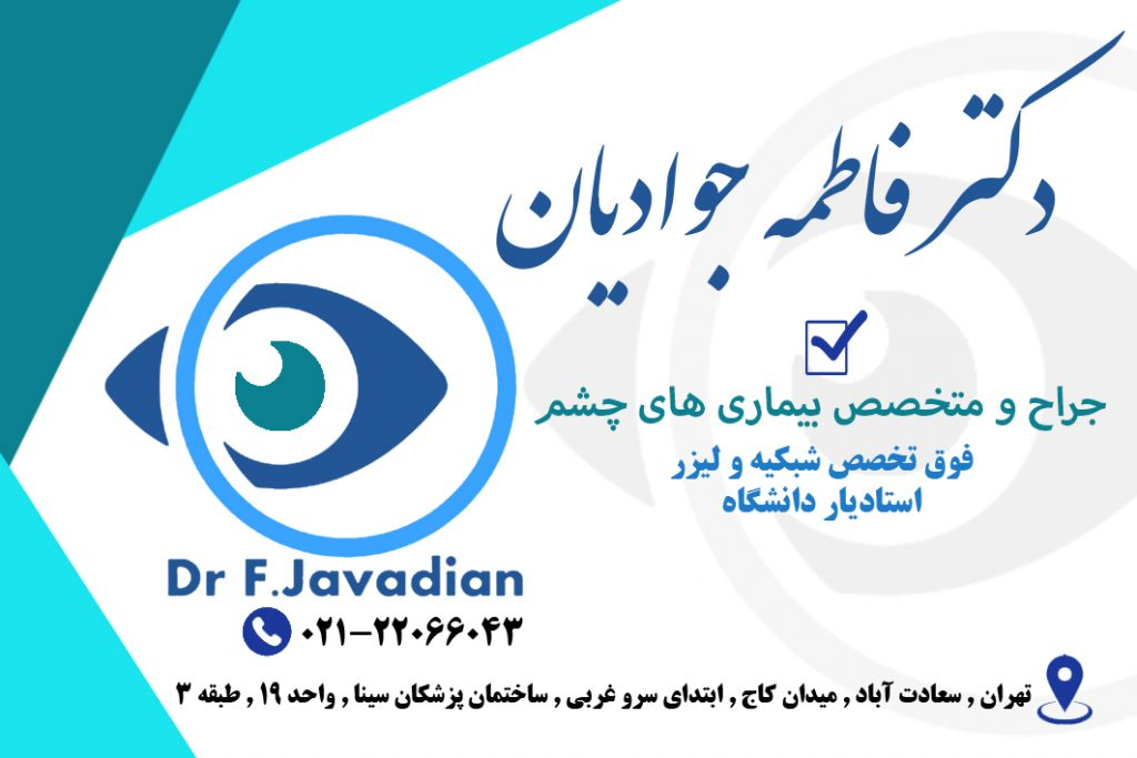 دکتر فاطمه جوادیان در تهران
