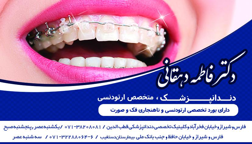 دکتر فاطمه دهقانی در شیراز
