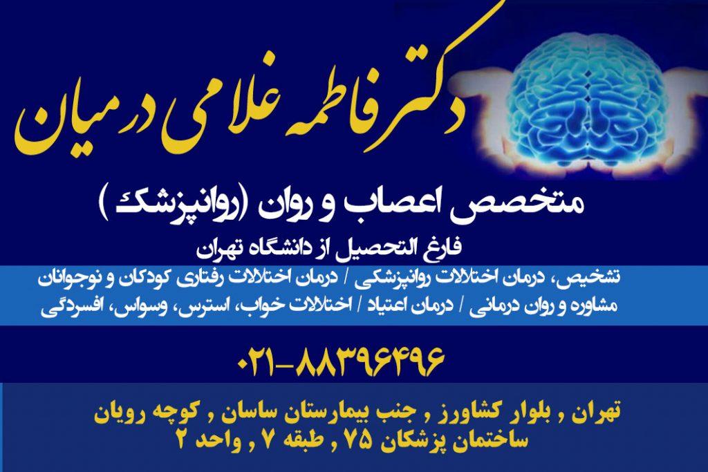 دکتر فاطمه غلامی درمیان در تهران