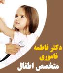 دکتر فاطمه فاموری در اصفهان