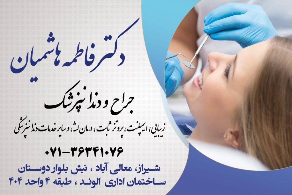 دکتر فاطمه هاشمیان در شیراز
