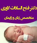 دکتر فتح السادات لاوری در قزوین