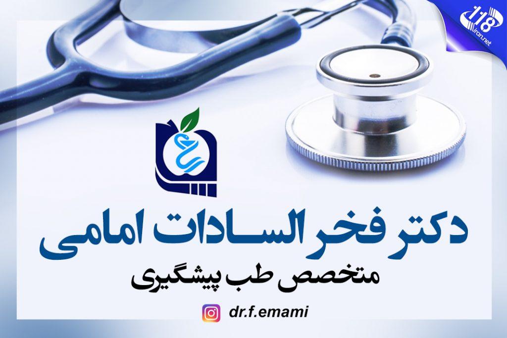 دکتر فخرالسادات امامی در تهران
