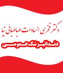دکتر فخری السادات طباطبائی نیا در تهرانسر