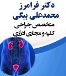دکتر فرامرز محمدعلی بیگی در شهرکرد